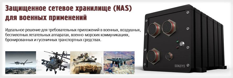Защищенный сервер для использования в военных целях