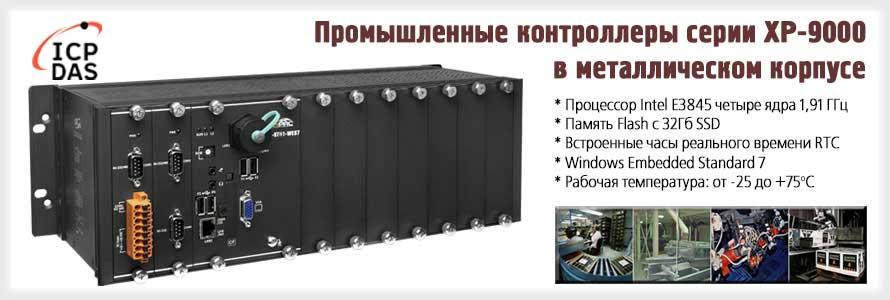 Промышленные контроллеры серии XP-9000 в металлическом корпусе