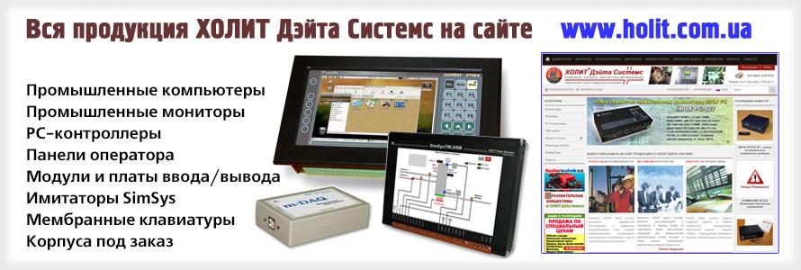 Сайт продукции ХОЛИТ Дэйта Системс