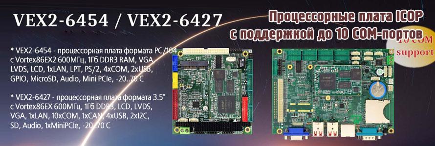 Процессорные плата ICOP c поддержкой до 10 СОМ-портов